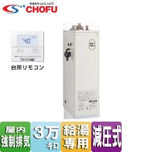 CHOFU 石油給湯器[台所リモコンセット][給湯専用][手動][減圧式][屋内据置型][上方排気][強制排気][3万キロ] IB-3865EG+IR-22V|jyusetu