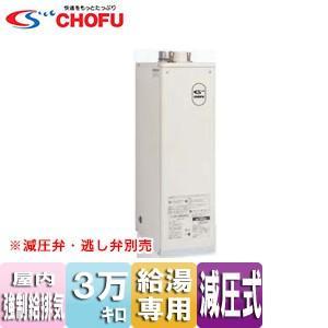 CHOFU 石油給湯器[本体+FF用給排気筒付属][給湯専用][手動][減圧式][屋内据置型][上方排気][強制給排気][3万キロ] IB-3865F|jyusetu