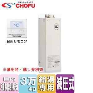 CHOFU 石油給湯器[台所リモコン+FF用給排気筒セット][給湯専用][手動][減圧式][屋内据置型][上方排気][強制給排気][3万キロ] IB-3865F+IR-22V|jyusetu