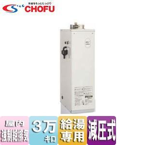 CHOFU 石油給湯器[本体+FF用給排気筒付属][給湯専用][手動][減圧式][屋内据置型][上方排気][強制給排気][3万キロ] IB-3865FG|jyusetu