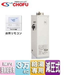 CHOFU 石油給湯器[台所リモコン+FF用給排気筒セット][給湯専用][手動][減圧式][屋内据置型][上方排気][強制給排気][3万キロ] IB-3865FG+IR-22V|jyusetu
