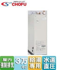 CHOFU 石油給湯器[本体のみ][給湯専用][手動][お知らせ][水道直圧式][屋内据置型][上方排気][強制排気][3万キロ] IB-3964DE|jyusetu
