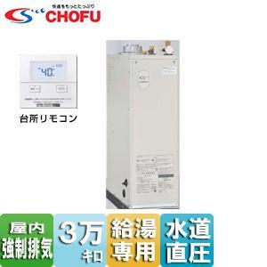 CHOFU 石油給湯器[台所リモコンセット][給湯専用][手動][お知らせ][水道直圧式][屋内据置型][上方排気][強制排気][3万キロ] IB-3964DE+IR-22V|jyusetu