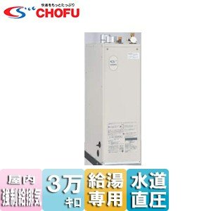 CHOFU 石油給湯器[本体+FF用給排気筒付属][給湯専用][手動][お知らせ][水道直圧式][屋内据置型][上方排気][強制給排気][3万キロ] IB-3964DF|jyusetu