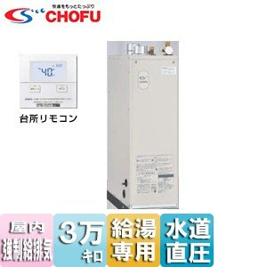 CHOFU 石油給湯器[台所リモコン+FF用給排気筒セット][給湯専用][手動][お知らせ][水道直圧式][屋内据置型][上方排気][強制給排気][3万キロ] IB-3964DF+IR-22V|jyusetu