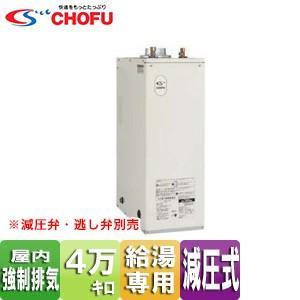 CHOFU 石油給湯器[本体のみ][給湯専用][手動][減圧式][屋内据置型][上方排気][強制排気][4万キロ] IB-4565E|jyusetu