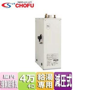 CHOFU 石油給湯器[本体+FF用給排気筒付属][給湯専用][手動][減圧式][屋内据置型][上方排気][強制給排気][4万キロ] IB-4565FG|jyusetu