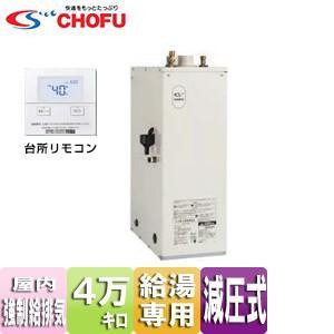 CHOFU 石油給湯器[台所リモコン+FF用給排気筒セット][給湯専用][手動][減圧式][屋内据置型][上方排気][強制給排気][4万キロ] IB-4565FG+IR-22V|jyusetu