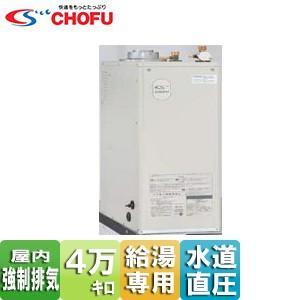 CHOFU 石油給湯器[本体のみ][給湯専用][手動][お知らせ][水道直圧式][屋内据置型][上方排気][強制排気][4万キロ] IB-4764DE|jyusetu