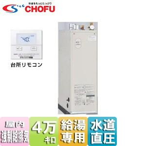 CHOFU 石油給湯器[台所リモコン+FF用給排気筒セット][給湯専用][手動][お知らせ][水道直圧式][屋内据置型][上方排気][強制給排気][4万キロ] IB-4764DF+IR-22V|jyusetu