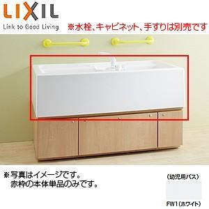 INAX ●幼児用バス本体 KB-1412C-K1/FW1 [水栓なし]|jyusetu