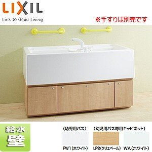 INAX ●幼児用バス KB-1412D-K1/FW1-set [デッキシャワー水栓付][一般地]|jyusetu
