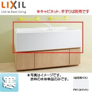 INAX ●幼児用バス本体 KB-1412DN-K1/FW1 [デッキシャワー水栓付][キャビネットなし][寒冷地]|jyusetu
