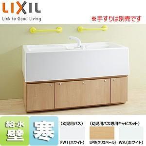 INAX ●幼児用バス KB-1412DN-K1/FW1-set [デッキシャワー水栓付][寒冷地]|jyusetu