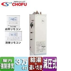 CHOFU 石油ふろ給湯器 KIB-3865EG-set [浴室・台所リモコンセット][給湯+追いだき][手動][お知らせ][減圧式][屋内据置型][上方排気][強制排気][3万キロ]|jyusetu