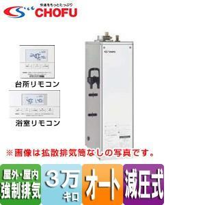 CHOFU 石油ふろ給湯器[浴室・台所リモコンセット][オート][減圧式][屋外・屋内据置型][上方排気][強制排気][3万キロ][ステンレス外装]|jyusetu