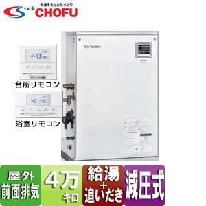 CHOFU 石油ふろ給湯器 KIBF-4565SG-set [浴室・台所リモコンセット][給湯+追いだき][手動][お知らせ][減圧式][屋外据置型][前面排気][4万キロ][ステンレス外装]|jyusetu