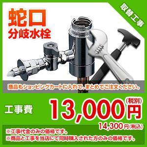 住設ドットコム 分岐水栓取付工事 kouji-bunki|jyusetu