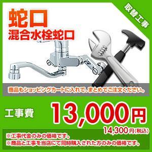 住設ドットコム 混合水栓蛇口取替工事 kouji01|jyusetu