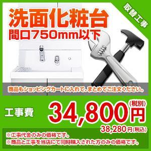 住設ドットコム 洗面化粧台取替工事 kouji03 [間口750mm以下]|jyusetu