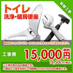 住設ドットコム 洗浄・暖房便座取替工事 kouji05|jyusetu