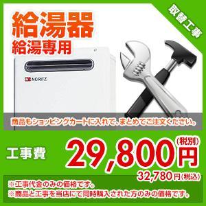 住設ドットコム 給湯器取替工事[給湯専用] kouji06|jyusetu