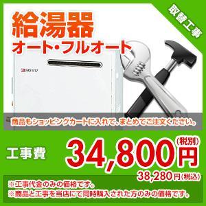 住設ドットコム 給湯器取替工事[オート・フルオート] kouji07|jyusetu