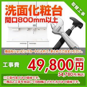 住設ドットコム 洗面化粧台取替工事 kouji09 [間口800mm以上]|jyusetu
