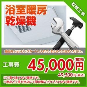 住設ドットコム 浴室暖房乾燥機取替工事 kouji11|jyusetu