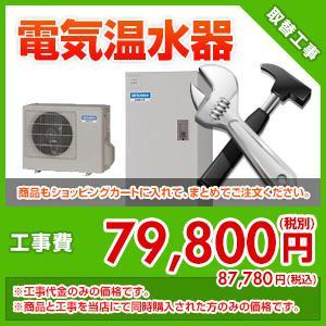 住設ドットコム 電気温水器 取替工事 kouji13|jyusetu