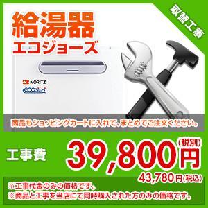 住設ドットコム 給湯器取替工事[エコジョーズ] kouji20|jyusetu