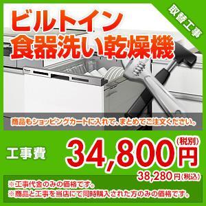 住設ドットコム ビルトイン食器洗い乾燥機取替工事 kouji25|jyusetu
