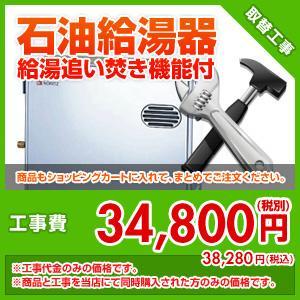 住設ドットコム 石油給湯器取替工事 kouji32 [給湯追い焚き機能付]|jyusetu