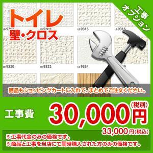 住設ドットコム トイレ工事オプション 壁クロス取替工事[材料込み価格] kouji51|jyusetu