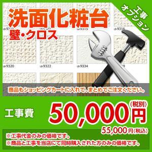 住設ドットコム 洗面化粧台工事オプション 壁クロス取替工事[材料込み価格] kouji62|jyusetu
