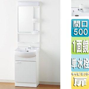 洗面化粧台 500シリーズ[間口550mm][高さ1800mm][1面鏡][単水栓][蛍光灯][一般地] jyusetu