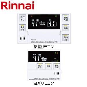 リンナイ エネルックリモコン[エコジョーズ][標準リモコンセット][浴室・台所リモコン][取扱説明書付]|jyusetu