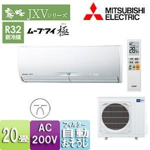 MSZ-JXV6319S-W 三菱電機 ルームエアコン[JXVシリーズ][200V][20畳][6....