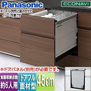 NP-45KD8A パナソニック ビルトイン食器洗い乾燥機[新設用][フルオートオープン][K8シリ...