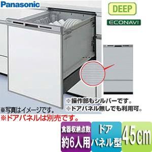 パナソニック ◆【台数限定】ビルトイン食器洗い乾燥機 NP-45MD7S [スライドオープンタイプ][M7シリーズ][幅45cm][約6人用][ディープタイプ][ドアパネル型][シル|jyusetu