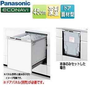 パナソニック ◆【台数限定】ビルトイン食器洗い乾燥機[新設用][M8シリーズ][幅45cm][約6人用][ディープタイプ][ドア面材型] NP-45MD8W|jyusetu