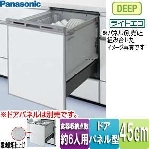 パナソニック ビルトイン食器洗い乾燥機[スライドオープンタイプ][V7シリーズ][幅45cm][約6人用][ディープタイプ][ドアパネル型][シルバー]|jyusetu