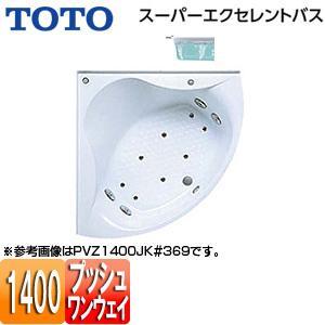 TOTO スーパーエクセレントバス[エアブロー2][1400サイズ] PVI1400JK|jyusetu