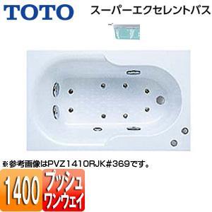 TOTO スーパーエクセレントバス[エアブロー2][1400サイズ] PVI1410R/LJK|jyusetu