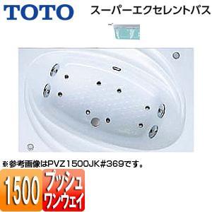 TOTO スーパーエクセレントバス[エアブロー2][1500サイズ] PVI1500JK|jyusetu