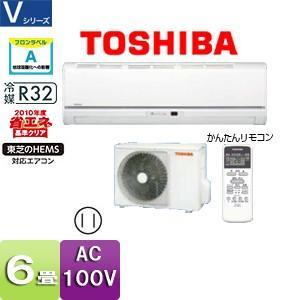 TOSHIBA ルームエアコン RAS-2257V(W)+RAS-2257AV [Vシリーズ][100V][6畳][2.2kW][スタンダード][2017モデル]|jyusetu