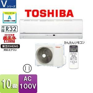 TOSHIBA ルームエアコン[Vシリーズ][100V][10畳][2.8kW][スタンダード][2017モデル] RAS-2857V(W)+RAS-2857AV jyusetu