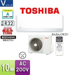 TOSHIBA ルームエアコン RAS-2867V(W)+RAS-2867AV [Vシリーズ][200V][10畳][2.8kW][スタンダード][2017モデル] jyusetu