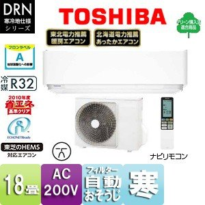 TOSHIBA ルームエアコン[DRNシリーズ][200V][18畳][5.6kW][ハイスペック][寒冷地][2016モデル]|jyusetu