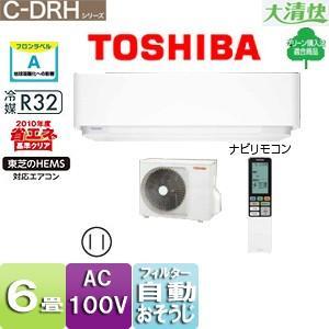 TOSHIBA ルームエアコン RAS-C225DRH(W)+RAS-C225ADRH [DRHシリーズ][100V][6畳][2.2kW][大清快][機能充実ハイスペック][2017モデル]|jyusetu